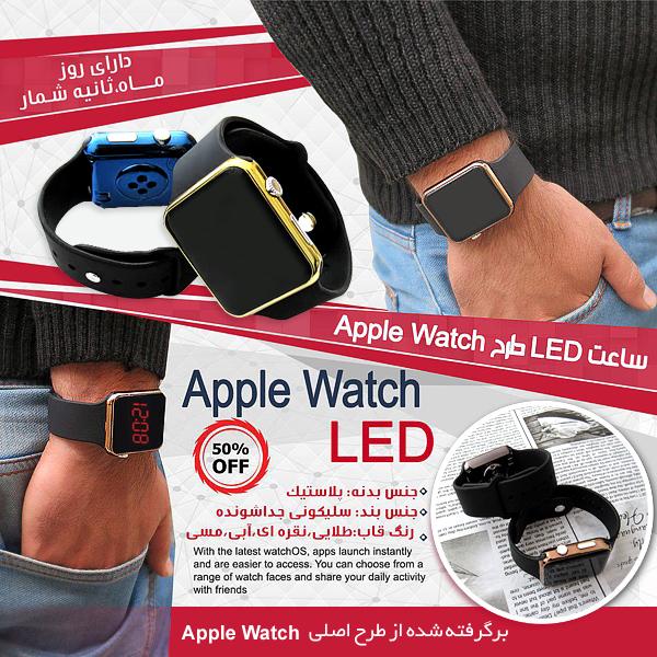 ساعت LED طرح اپل واچ (2)